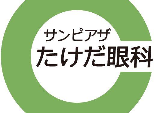 当院の記事がメディカルページ札幌版に掲載されました!